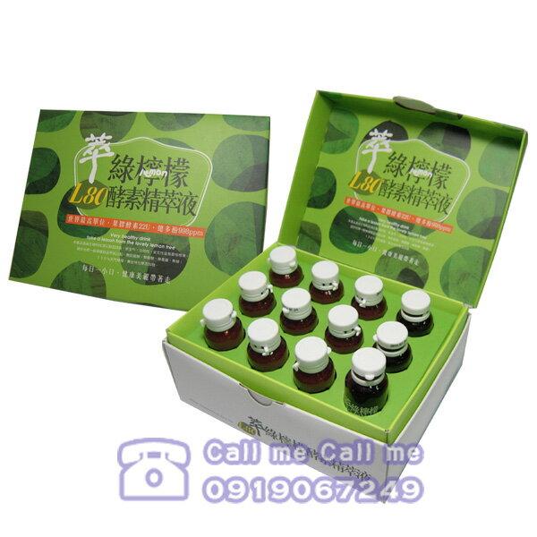 ★衛立兒生活館★L-80萃綠檸檬酵素精萃液20ml(盒)