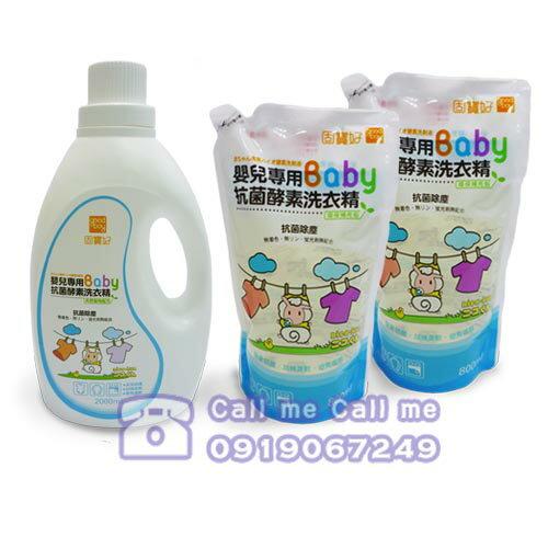 固寶好嬰兒專用酵素洗衣精促銷組~特價599元