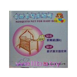 高級嬰兒床蚊帳(顏色隨機出貨)★衛立兒生活館★