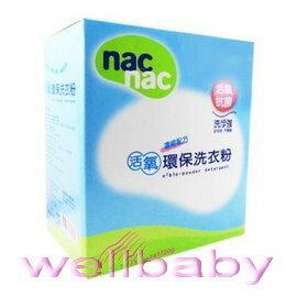 衛立兒生活館:NacNac-天然活氧環保洗衣粉