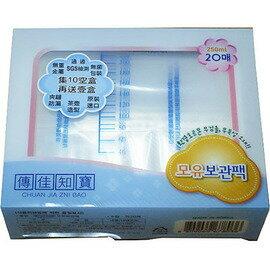 傳佳知寶-新一代茶壺型母乳冷凍袋