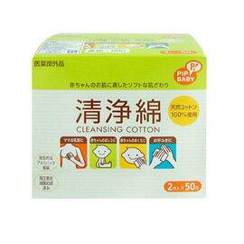 東京西川PIP 清淨棉