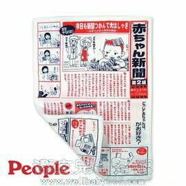 ★衛立兒生活館★日本【People】寶寶專用報紙玩具