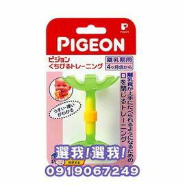 ★衛立兒生活館★貝親 PIGEON-咬環(嘴唇訓練)#1360