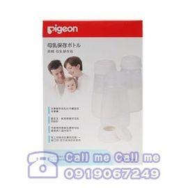 ★衛立兒生活館★貝親PIGEON標準口徑母乳儲存瓶