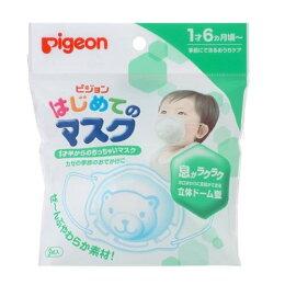 Pigeon貝親嬰兒生活口罩 P15141綠色★衛立兒生活館★