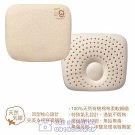 ★衛立兒生活館★小獅王辛巴有機棉乳膠塑型枕(35017)