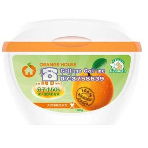 ★衛立兒生活館★橘子工坊衣物類天然深層潔淨濃縮洗衣粉1400g