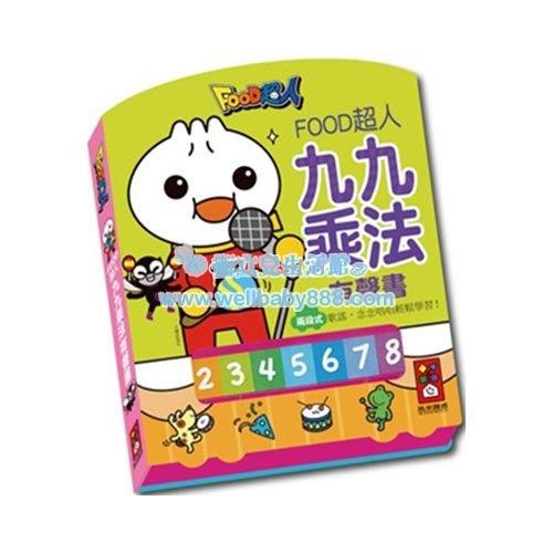 ★衛立兒生活館★風車圖書 九九乘法有聲書-FOOD超人