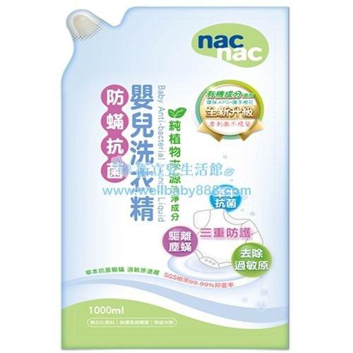 ~衛立兒 館~Nac Nac 防蟎抗菌嬰兒洗衣精補充包^(1000ml^)~ 上市~