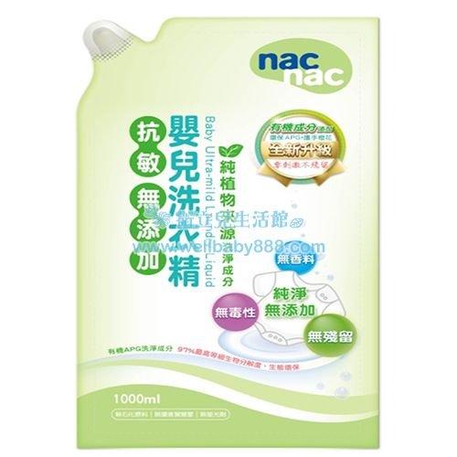 ★衛立兒生活館★Nac Nac 抗敏無添加嬰兒洗衣精補充包(1000ml)【全新上市】