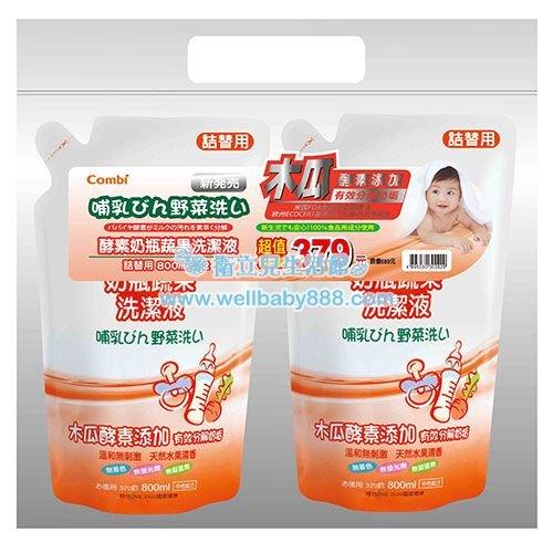 康貝 Combi 酵素奶瓶蔬果洗潔液補充包促銷組 【2入補充包】★衛立兒生活館★