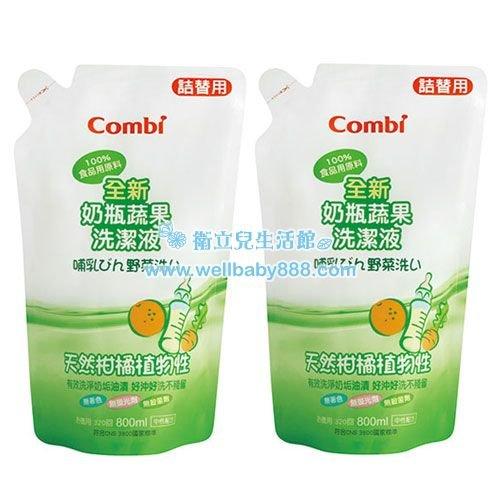 康貝 Combi 新奶瓶蔬果洗潔液補充包促銷組#2905★衛立兒生活館★