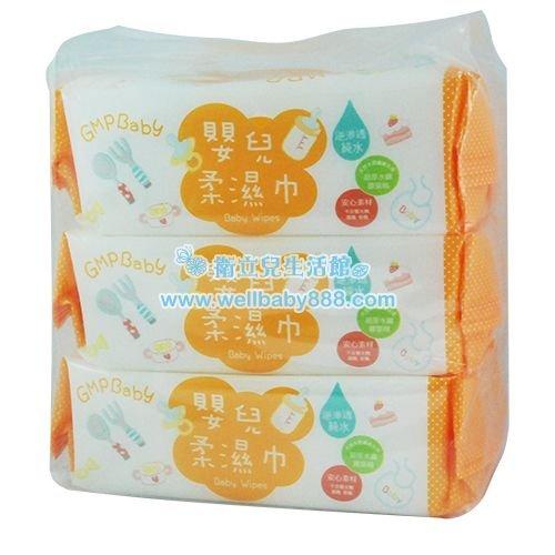 GMP 嬰兒柔濕巾(3入超值包)★衛立兒生活館★