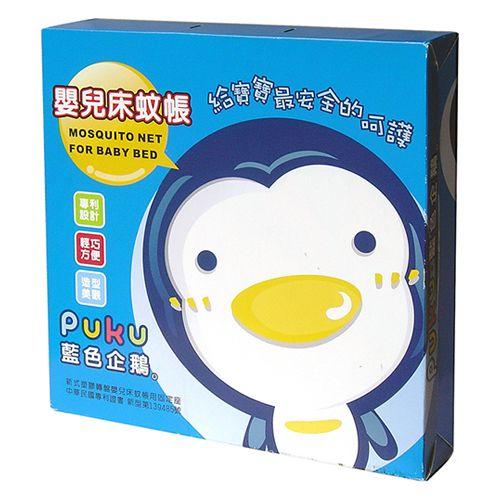 ★衛立兒生活館★藍色企鵝PUKU 嬰兒床蚊帳(顏色隨機出貨)(P30700)