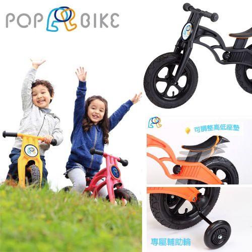 ★衛立兒生活館★POP BIKE 普派氣胎兒童滑步車專屬輔助輪 - 限時優惠好康折扣