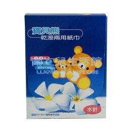 (美滿)寶貝熊乾濕兩用紙巾60抽★衛立兒生活館★