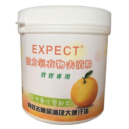 ~衛立兒 館~EXPECT活力氧衣物去漬粉~500g~單罐