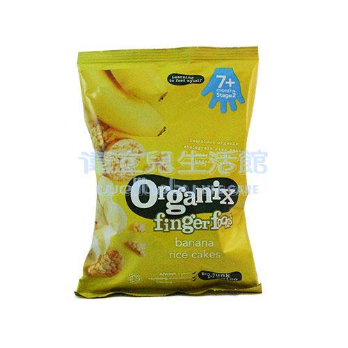 ★衛立兒生活館★英國Organix寶寶香蕉米餅-50g