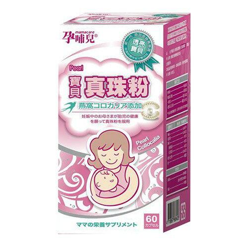 孕哺兒 寶貝真珠粉(60顆)★愛兒麗婦幼用品★