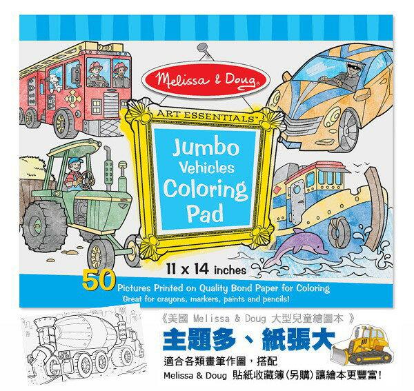 ★衛立兒生活館★美國瑪莉莎 Melissa & Doug 大型兒童水彩繪圖本-藍色