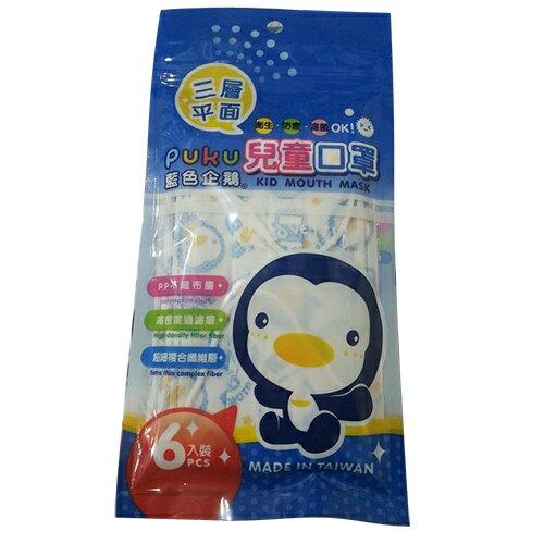 ★衛立兒生活館★藍色企鵝PUKU 三層平面兒童口罩(6入)(拋棄式口罩)P26510