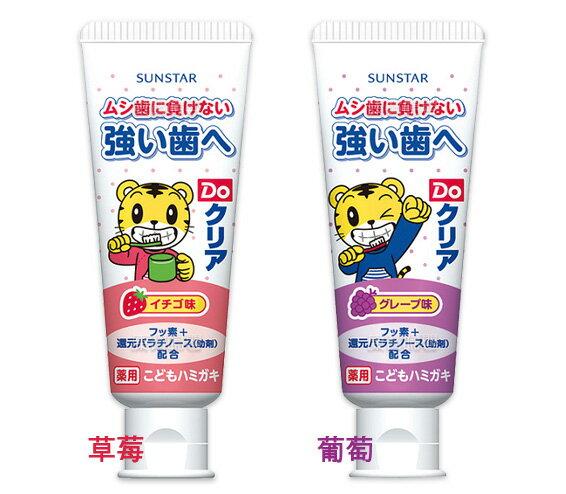 SUNSTAR 巧虎幼童牙膏70g-(草莓 / 葡萄)★衛立兒生活館★ - 限時優惠好康折扣