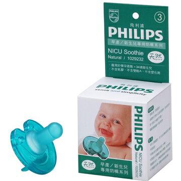 PHILIPS飛利浦 懷孕週數>34週早產/新生兒專用奶嘴(天然)(3號 NICU Soothie)★衛立兒生活館★
