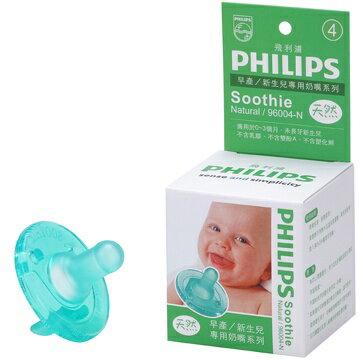 ★衛立兒生活館★PHILIPS飛利浦 0-3個月;未長牙之嬰兒早產/新生兒專用奶嘴(天然 )(4號Soothie)