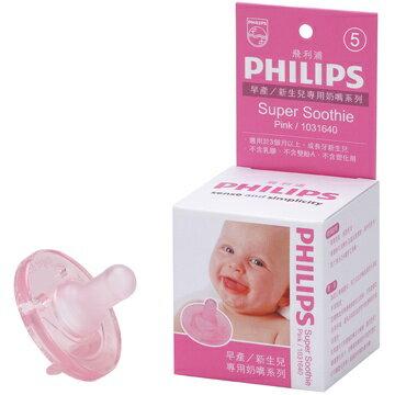 ★衛立兒生活館★PHILIPS飛利浦 3個月以上或已長牙嬰兒早產/新生兒專用奶嘴(5號 Super Soothie)(粉紅)