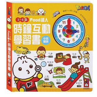 ★衛立兒生活館★FOOD超人:時鐘互動學習書