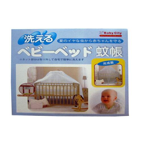 娃娃城 Baby City 嬰兒床專用蚊帳(粉/米/白/藍)★愛兒麗婦幼用品★