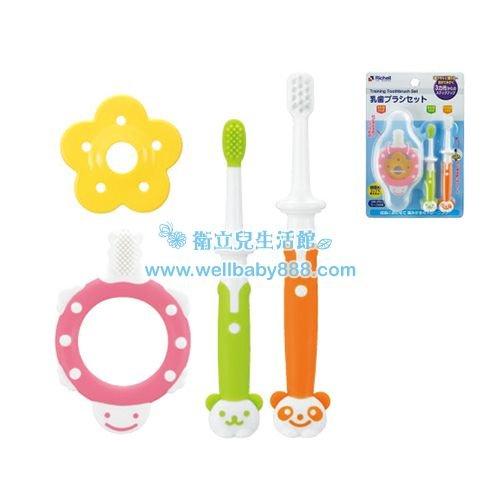 ★衛立兒生活館★Richell-利其爾 乳牙訓練牙刷套組