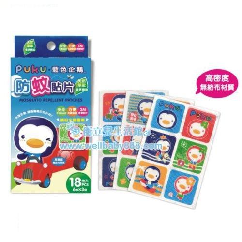 ★衛立兒生活館★PUKU 藍色企鵝 防蚊貼片-18枚入