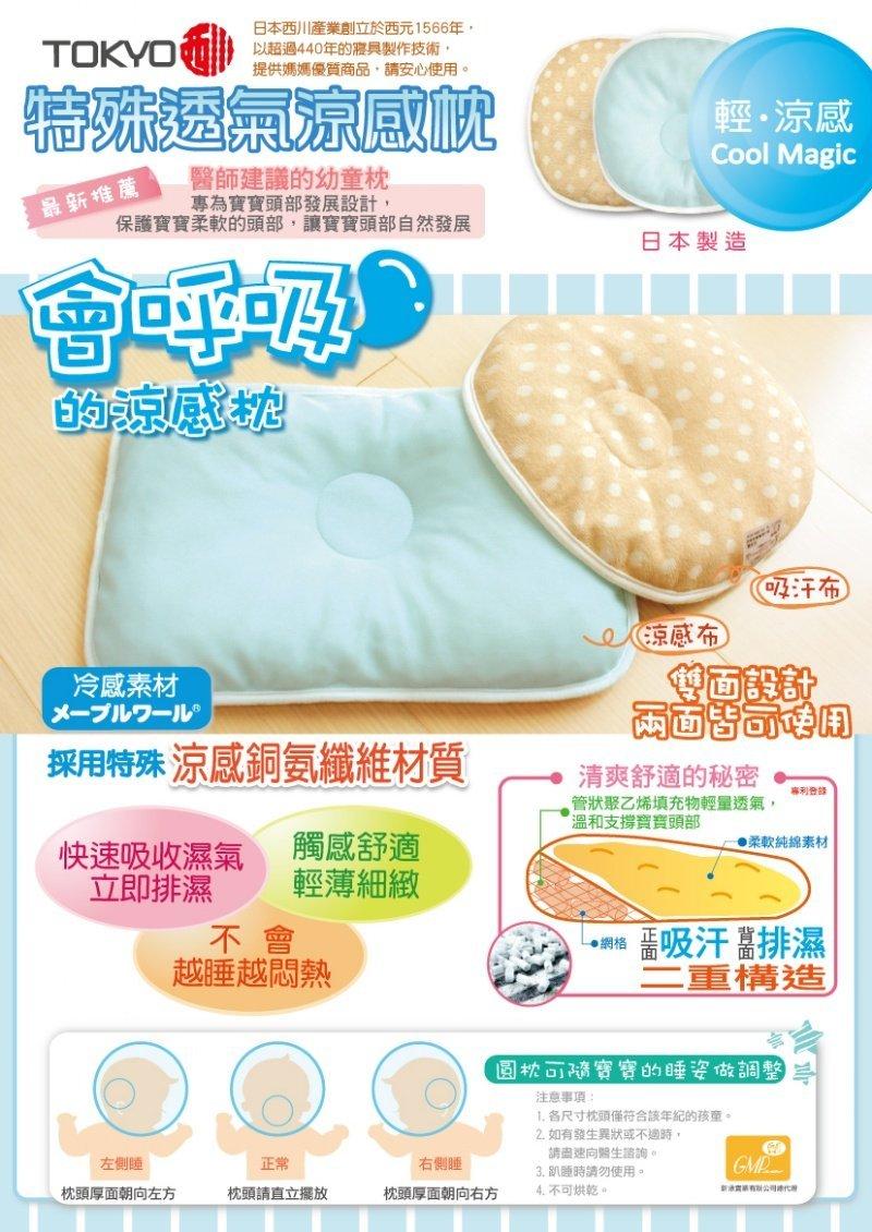 ★衛立兒生活館★東京西川 特殊透氣童涼感小圓枕(0-3個月) 2