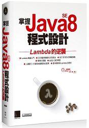 掌握Java SE8程式設計:Lambda的逆襲