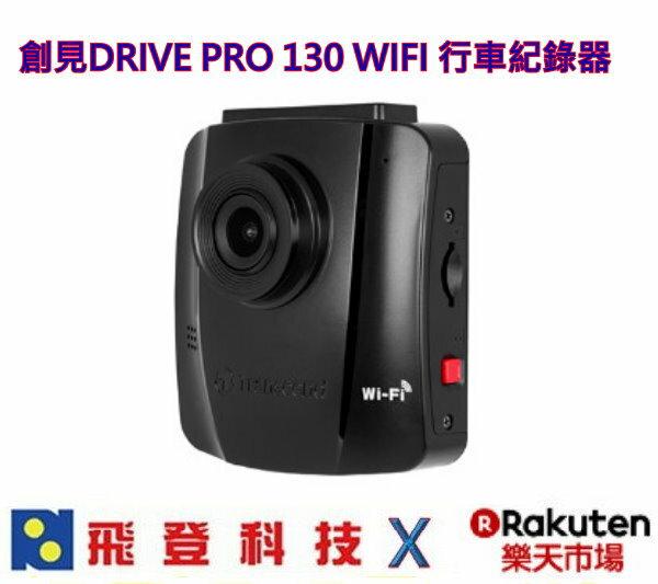 創見 DrivePro130 加贈16G SONY感光元件 大光圈 WIFI 行車記錄器 停車監控 含稅開票公司貨