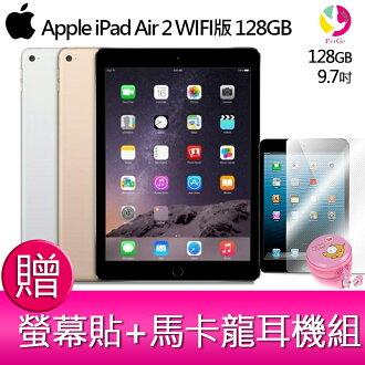 Apple iPad Air 2 WIFI版 128GB 【贈螢幕貼+馬卡龍耳機組*1】