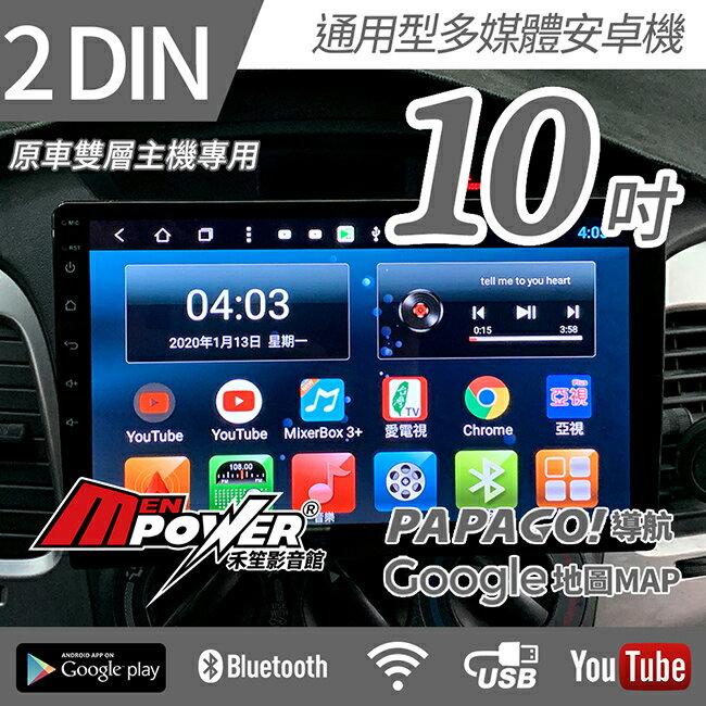 原車雙層主機 2 DIN專用 通用型 10吋 多媒體導航安卓機 安卓機【禾笙影音館】