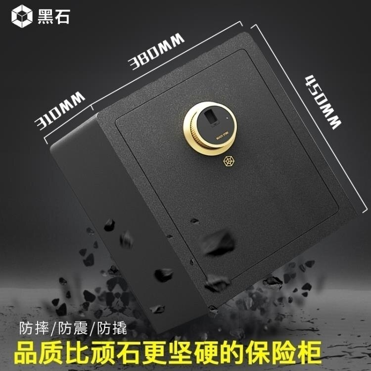 保險櫃黑石保險櫃家用小型辦公防盜床頭櫃45保險箱密碼全鋼迷你指紋入墻 交換禮物