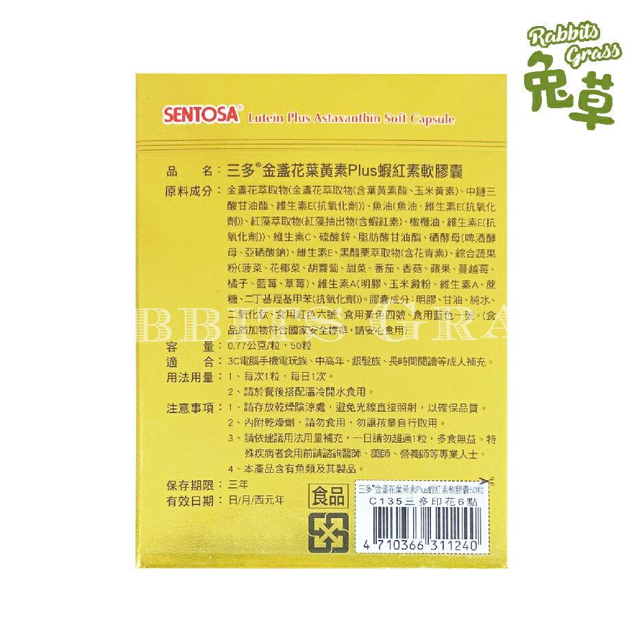 【領券折$30】三多 金盞花葉黃素Plus蝦紅素軟膠囊 50粒