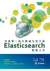 世界第一的大數據分析工具:Elasticsearch輕鬆上手