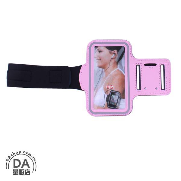 《DA量販店》iphone6 4.7吋 運動 臂套 手臂帶 手機袋 臂袋 手臂包 粉紅色(80-1931)