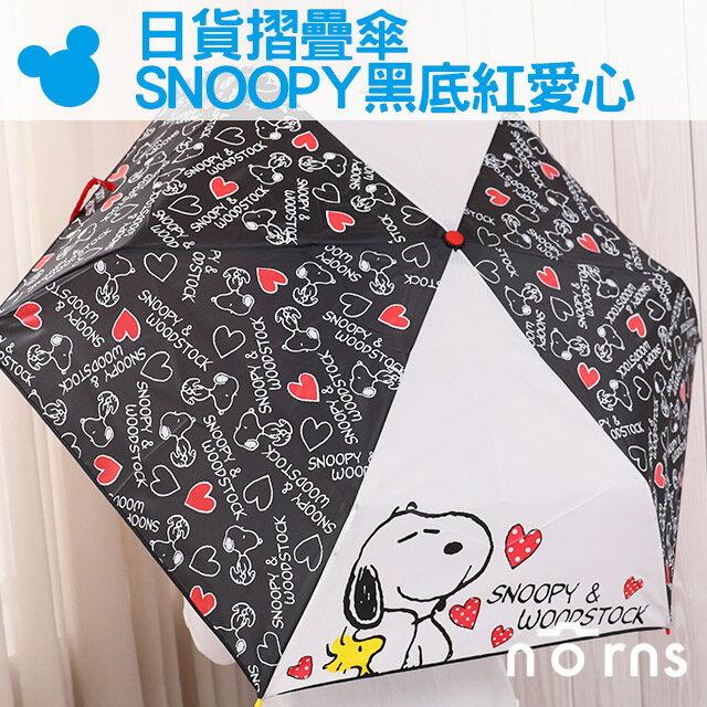NORNS【日貨摺疊傘 SNOOPY黑底紅愛心】日本 史努比 雨傘 折傘 輕量 防風 折疊傘 卡通 短傘