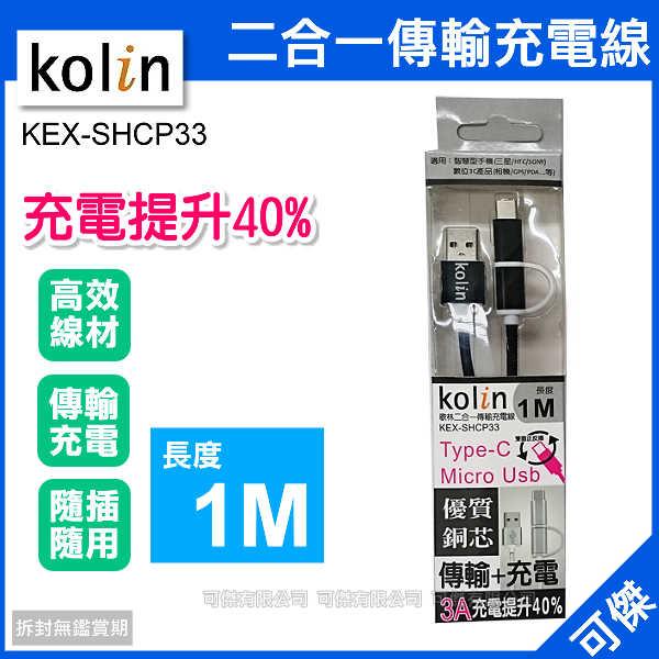 可傑 歌林 Kolin KEX-SHCP33 二合一傳輸充電線 傳輸線 強化線材 隨插隨用 雙面正反插皆可