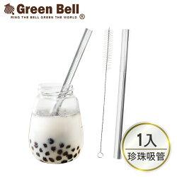 GREEN BELL綠貝 純正304 18/8不鏽鋼珍珠吸管(珍珠吸管*1+清潔刷*1)