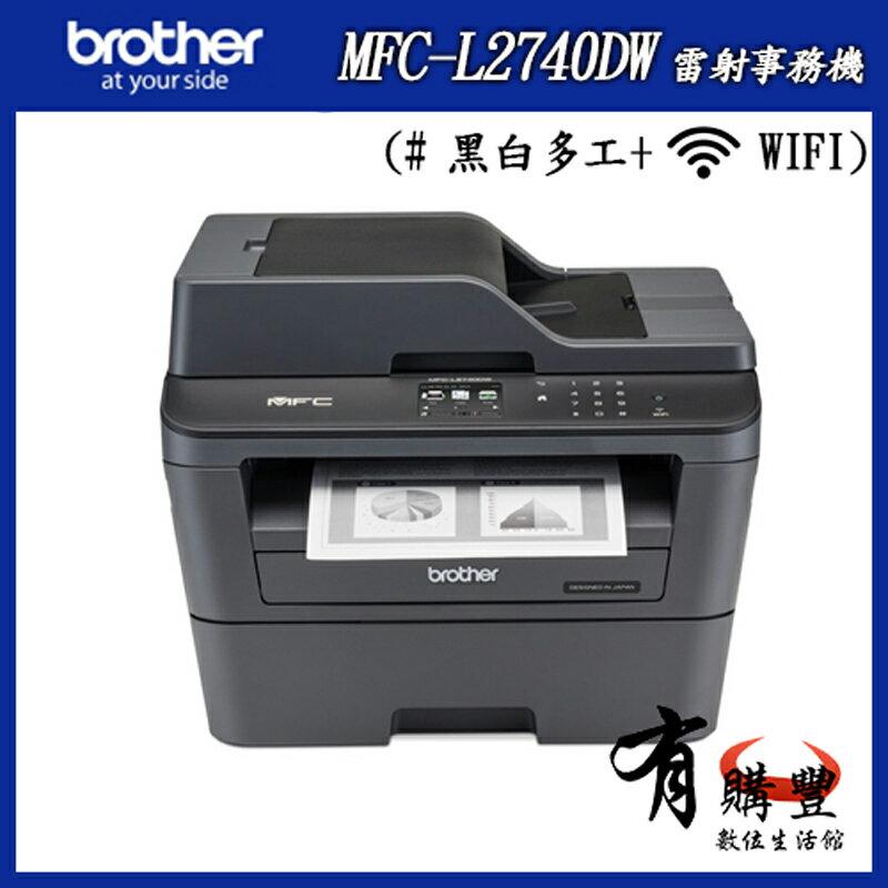 【有購豐】Brother MFC-L2740DW 觸控無線多功能雷射傳真複合機~(傳真+影印+網列+彩掃)