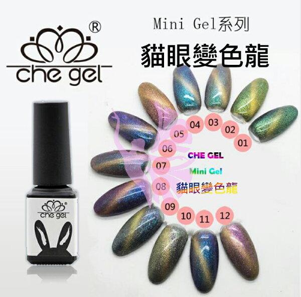 【變色龍貓眼膠MINI】正品CHEGELMiniGel璀璨星空色甲油膠光療膠C2-22