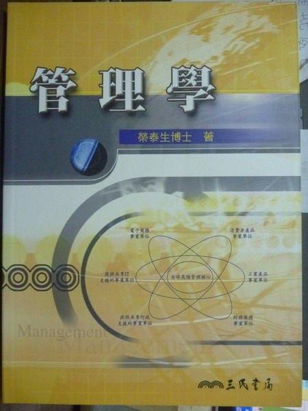【書寶二手書T3/大學商學_PFJ】管理學_榮泰生