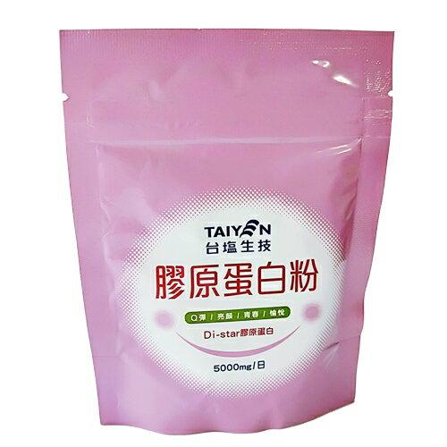 【小資屋】台鹽生技膠原蛋白粉 (63公克/包)效期:2020.1.8